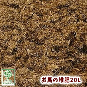 【バラに最適】【堆肥】お馬の堆肥20リットル 1袋