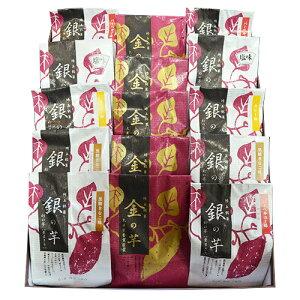 お中元 夏ギフト スイーツ お取り寄せ 帰省土産 金の芋・銀の芋15個入 送料無料 プレゼント 和菓子 さつまいも 芋けんぴ 芋チップス 芋甘納糖 お菓子 詰め合わせ 内祝 還暦祝 贈り物 大臣栄