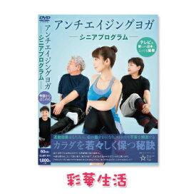 アンチエイジングヨガ DVD〜シニアプログラム〜[メール便送料込]※ご注文後1週間前後の発送※