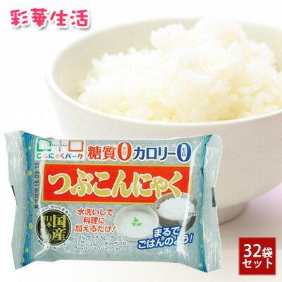 こんにゃく米・つぶこんにゃく 32袋セット (生タイプ)