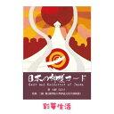 日本の神様カード オラクルカード 解説書付【あす楽対応】
