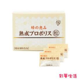 蜂の恵み 熟成プロポリス粒[プロポリス サプリメント]