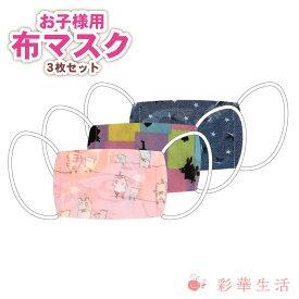 キッズマスク 3枚セット 【メール便送料無料】