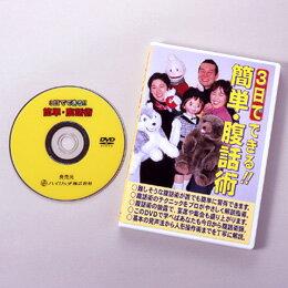 【ふくわ術】【送料無料】3日でできる!簡単・腹話術 (DVD)