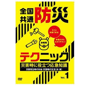 DVD 全国共通防災テクニック 災害時に役立つ応急知識Vol.1※ご注文後一週間前後の発送※【メール便送料込】