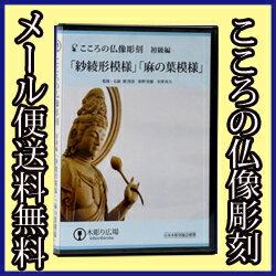 【メール便送料無料】こころの仏像彫刻シリーズ DVD「紗綾形模様」「麻の葉模様」※1週間前後での発送となります。