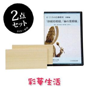 3,800円で100円クーポンあり★9日1:59迄★こころの仏像彫刻シリーズ「紗綾形模様」「麻の葉模様」【DVD+材料(2本)】