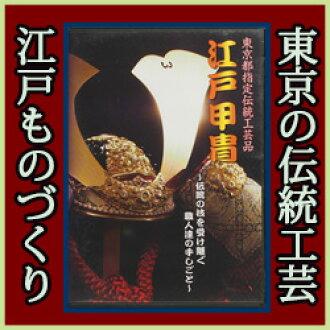 继承江户甲胄~东京都指定传统工艺品~传统的技能的工匠们的手工作[包含邮费]※订货还有1个星期前后的发送※