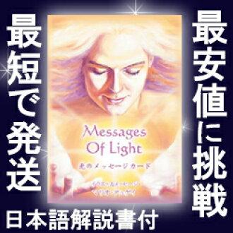 光的留言卡(裝飾一新的版)※在訂貨還有1個星期前後發出。