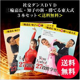 社交ダンスDVD三輪嘉広・知子の新・勝てる東大式 3本セット<送料無料>