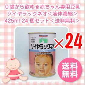 ソイヤラックネオ<液体濃縮>425ml×24個セット[送料無料] 0歳から飲める赤ちゃん専用豆乳(赤ちゃん ミルク 液体)【あす楽対応】