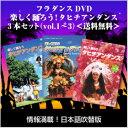 フラダンスDVD 楽しく踊ろう!タヒチアンダンス 3本セット(vol1〜3)<送料無料>