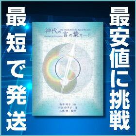 神代の言の葉カード<日本語版オラクルカード>【送料無料】※ご注文後1週間前後で発送致します。