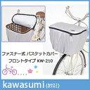 【自転車 カゴ カバー】カワスミ ファスナー式 バスケットカバー フロントタイプ KW-210(雨具)※ご注文後1週間前後で…
