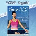 Yoga100[ヨガ DVD][メール便送料込]※ご注文後1週間前後の発送※