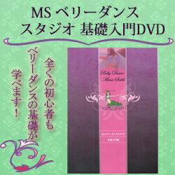MS ベリーダンススタジオ 基礎入門DVD[メール便送料込]※ご注文後1週間前後の発送※