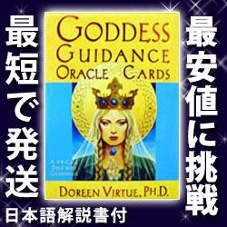 【日本語解説書付】女神のガイダンスオラクルカード(ドリーンバチュー博士)【占い】【カード】【あす楽対応】
