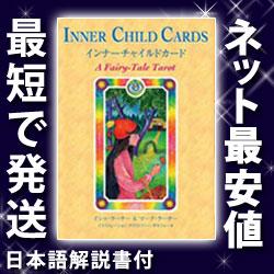 【日本語解説書付】【オラクルカード】インナーチャイルドカード【おとぎ話みたいなタロットカード】(占い・カード)