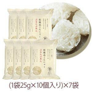 【送料無料】乾燥糸こんにゃく ぷるんぷあん 10個入×7袋セット(70個)