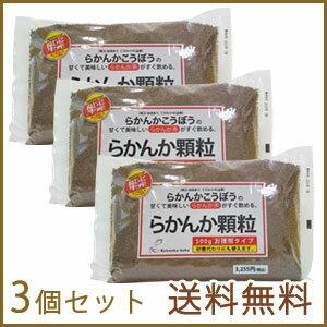 羅漢果 顆粒 (ラカンカ)500g×3袋セット[送料無料]【らかんか 顆粒/羅漢果茶/甘味料/ほぼノンカロリー】【あす楽対応】