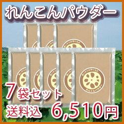 徳島産れんこんパウダー100g[7袋セット[れんこん パウダー 粉末 れんこん 粉]]【あす楽対応】