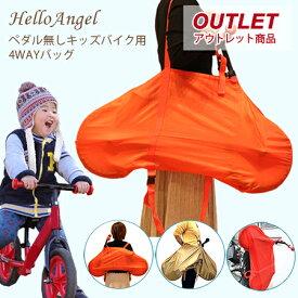 [訳あり]ペダル無し2輪自転車専用バッグ 4way 3カラー メール便送料無料