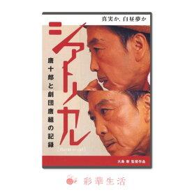DVD シアトリカル 唐十郎と劇団唐組の記録[メール便送料込み]