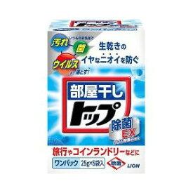 ライオン 部屋干しトップ 除菌EX ワンパック 25g×5袋
