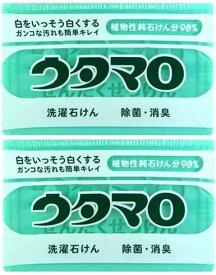 【送料無料・まとめ買い2個】ウタマロ 洗濯用石けん(133g)×2個(代引不可)