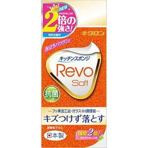 キクロン Revoソフト オレンジ 1個