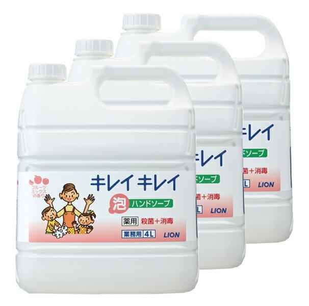 ライオン キレイキレイ 薬用泡ハンドソープ フルーツミックスの香り 4L×3本