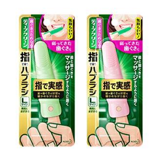 用深层清洁手指牙刷 L 尺寸 1
