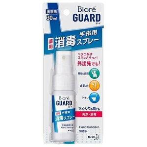 ビオレガード 薬用 消毒スプレー 携帯用 30ml