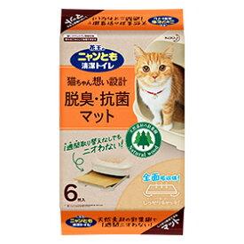 【送料無料】ニャンとも 清潔トイレ 脱臭・抗菌マット 6枚×10袋【ケース販売品】