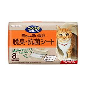 【送料無料】ニャンとも 清潔トイレ 脱臭・抗菌シート 8枚×8袋【ケース販売品】