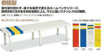 TERAMOTO家長椅1500 BC-302-015