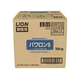 ライオン 業務用 パワロンS バッグインボックス 18kg 食器用洗剤 中性