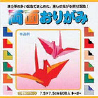 Entering 60 pieces of Toyo both sides origami (004001) 7.5cm