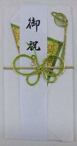 【送料無料】ご祝儀袋 のし袋 結婚祝い 替え短冊・中封筒付 金緑*