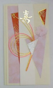 【送料無料】ご祝儀袋 のし袋 結婚祝い 替え短冊付 ピンク*