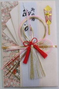 【送料無料】ご祝儀袋 のし袋 結婚祝い 替え短冊付 ピンク金(配送指定不可)*