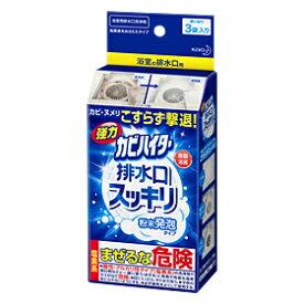 花王 強力カビハイター 排水口スッキリ 40g×3袋