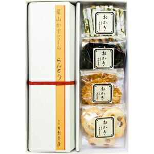 日影茶屋 らんとう・おかき詰合せ/お土産 神奈川 葉山 和菓子 カステラ かすてら