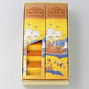 横浜 文明堂 カステラ詰合せ 20SN/和菓子 かすてら 横濱 ギフト 贈答用 プレゼント 手土産 百貨店 デパ地下