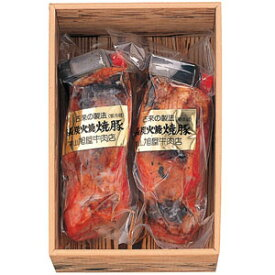 [葉山]<旭屋牛肉店>炭火焼焼豚詰合せ/ギフト 神奈川 お土産 グルメ