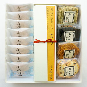 日影茶屋 小浜饅頭・らんとう・おかき詰合せ/お土産 神奈川 葉山 和菓子 カステラ かすてら 饅頭