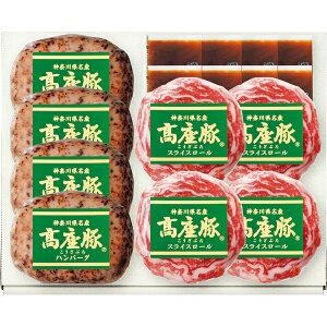 〈セントラルフーズ〉神奈川県産高座豚ハンバーグ・スライスロール詰合せ(PKZ-543B)
