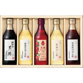 〈内堀醸造〉特選酢5本セット UD-30A