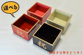 1合枡 祝 【節分 結婚式 お正月 祝い事 酒器 日本酒】【日本製】【ウレタン塗装】【Made in Japan, Special price, Lacquered box, Celebration, Party, Picnic】*Domestic shipping only*