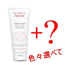 限定セット アベンヌ 薬用ハンドクリーム 102g +選べるミニサンプル 敏感手肌用
